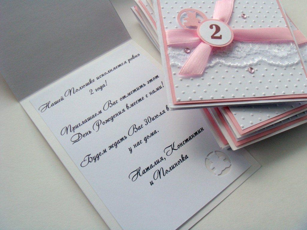 Пригласительные открытки на день рождения ребенка своими руками