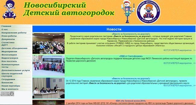 Новосибирский детский автогородок