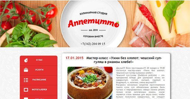"""Кулинарная студия """"Аппетитто"""""""