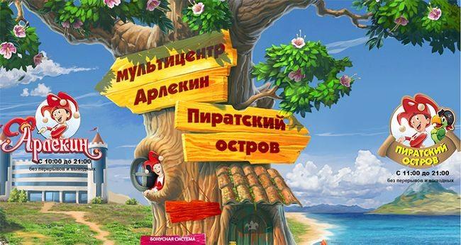 """Мультицентр """"Арлекин"""""""
