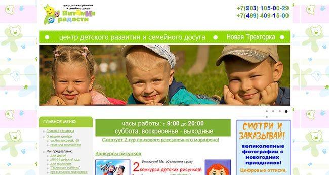 """Центр детского развития """"Витамин радости"""""""
