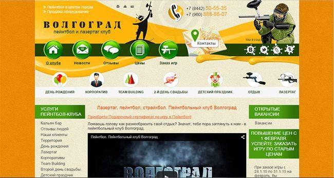 """Пейнтбол и лазертаг клуб """"Волгоград"""""""