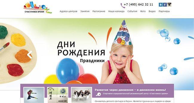 Организация детских праздников Улица Академика Семёнова аниматоры на дом 2-я Северная линия