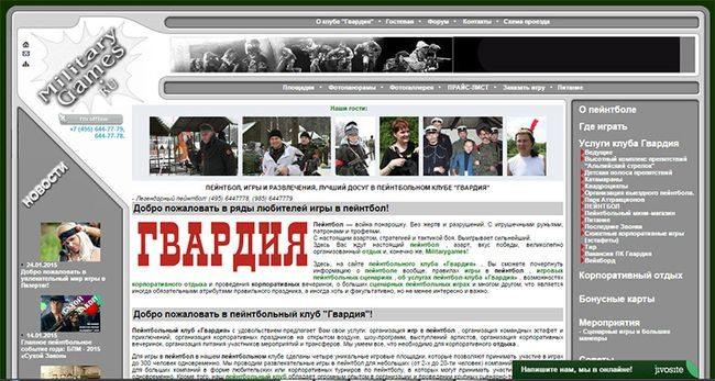 """Пейнтбольный клуб """"Гвардия"""""""