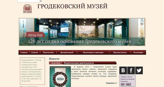 Хабаровский краевой музей им. Н.И.Гродекова