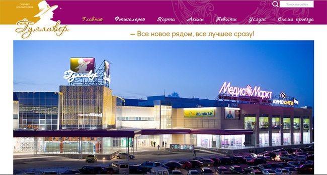 """Торгово-развлекательный центр """"Гулливер"""""""