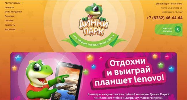 """Сеть семейных развлекательных центров """"Динки Парк"""""""
