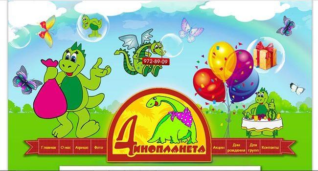 """Детский развлекательный центр """"Динопланета"""""""