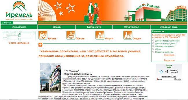 """Торгово-развлекательный комплекс """"Иремель"""""""