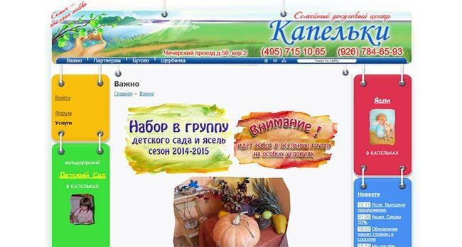 """Семейный досуговый центр """"Капельки"""""""
