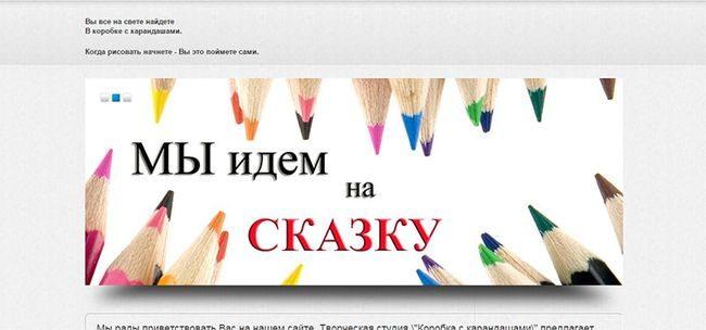 """Творческая студия """"Коробка с карандашами"""""""