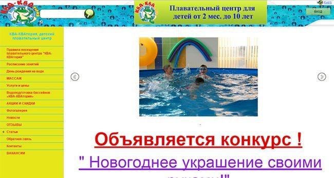 "Центр оздоровительного плавания ""КВА-КВАтория"""