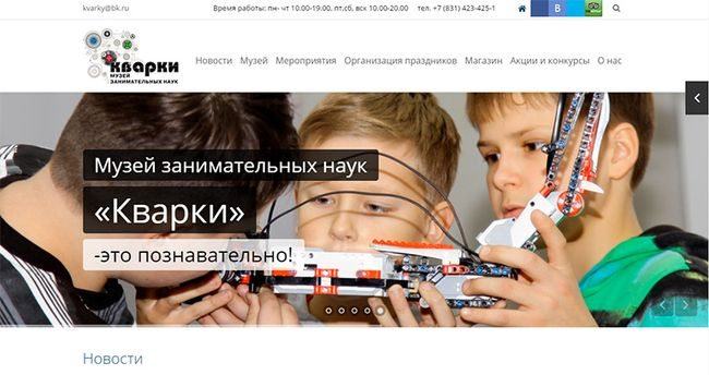 """Музей занимательных наук """"Кварки"""""""