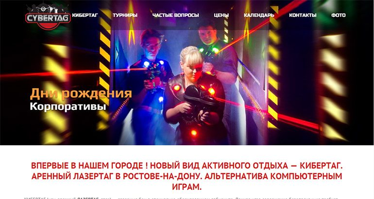 "Аттракцион ""Кибертаг"""