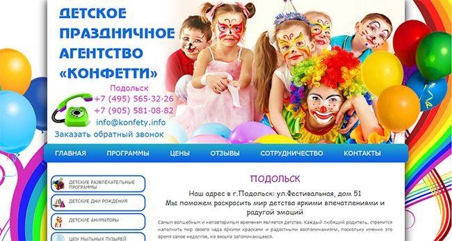 """Детское праздничное агентство """"Конфетти"""""""
