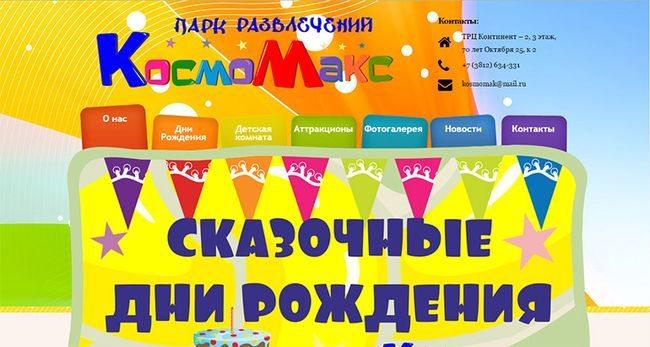 """Парк развлечений """"КосмоМакс"""""""