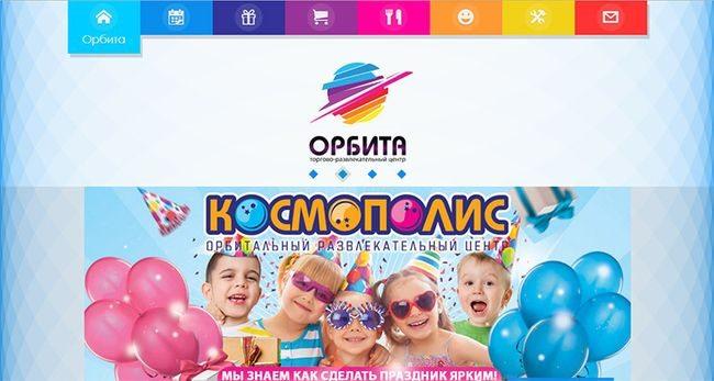 """Развлекательный центр """"Космополис"""""""