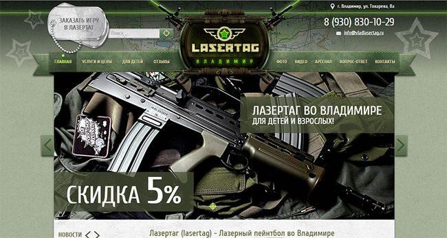 Клуб лазертаг во Вадимире