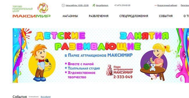 """Торгово-развлекательный центр """"Максимир"""""""