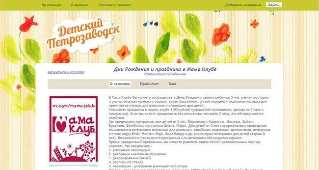 """Детское праздничное агентство """"Мама Клуб"""""""