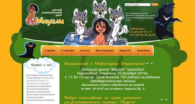 """Детский развлекательный центр """"Маугли"""""""