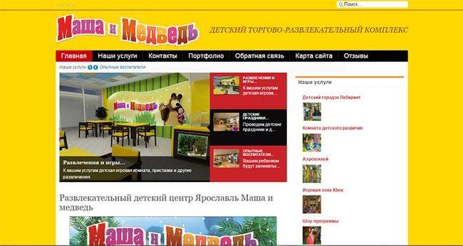 """Детский торгово-развлекательный комплекс """"Маша и Медведь"""""""