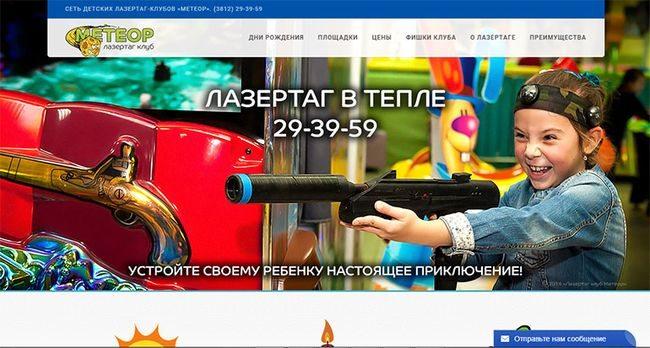 """Сеть детских лазертаг клубов """"Метеор"""""""