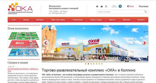 """Торгово-развлекательный комплекс """"Ока"""""""
