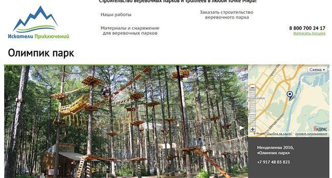 """Веревочный парк """"Олимпик парк"""""""