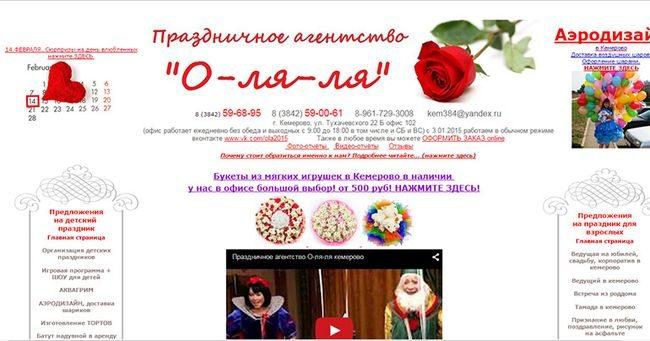 """Праздничное агентство """"О-ля-ля"""""""