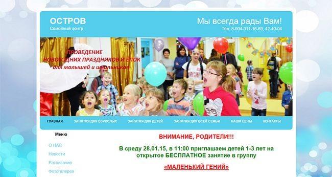 """Семейный центр """"Остров"""""""