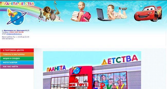 """Торгово-развлекательный центр """"Планета детства"""""""