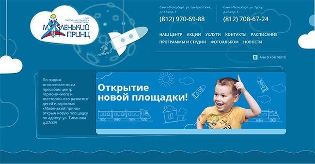 """Центр гармоничного развития """"Маленький принц"""""""
