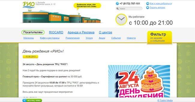 """Торгово-развлекательный центр """"Рио"""""""