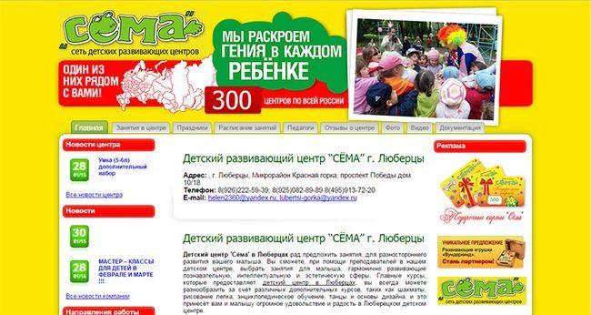 """Сеть детских развивающих центров """"Сёма"""""""