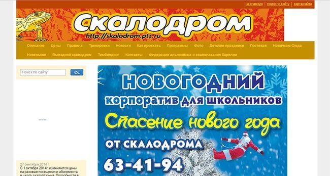Петрозаводский Скалодром
