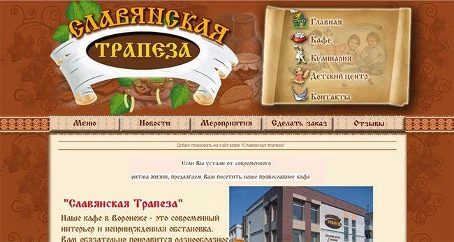 "Кафе ""Славянская трапеза"""
