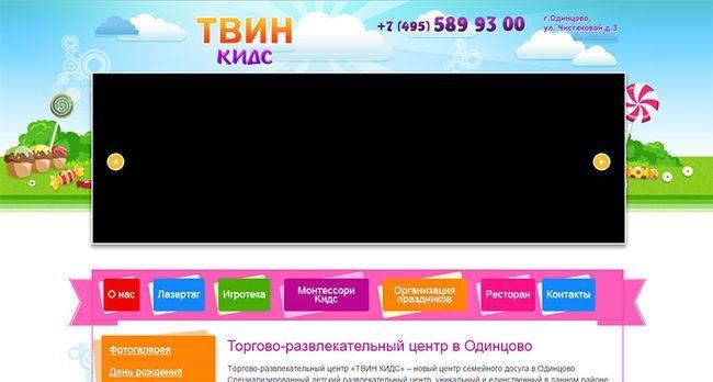 """Торгово-развлекательный центр """"Твин Кидс """""""