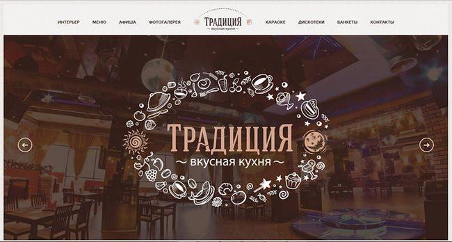 "Ресторан ""Традиция"""