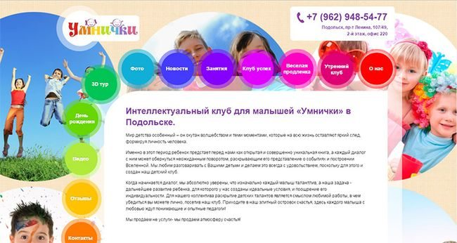 """Интеллектуальный клуб для малышей """"Умнички"""""""