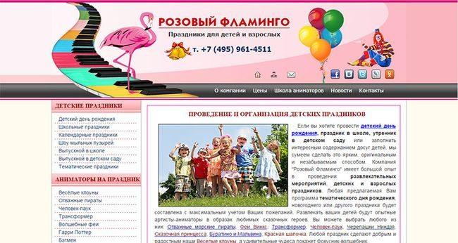 """Праздничное агентство """"Розовый Фламинго"""""""