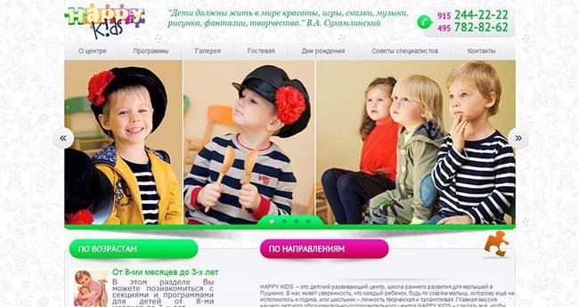 Детский многопрофильный центр