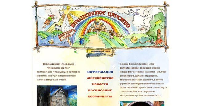 """Интерактивный музей сказок """"Тридевятое царство"""""""