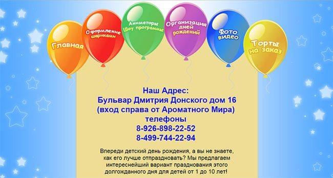 Центр для детей и взрослых в Бутово