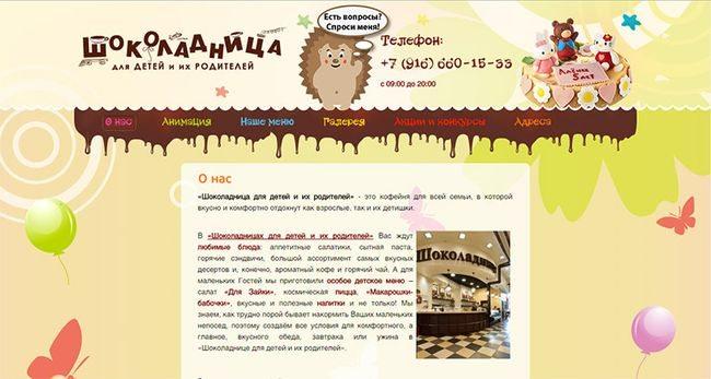 """Сеть семейных кофеен """"Шоколадница"""""""