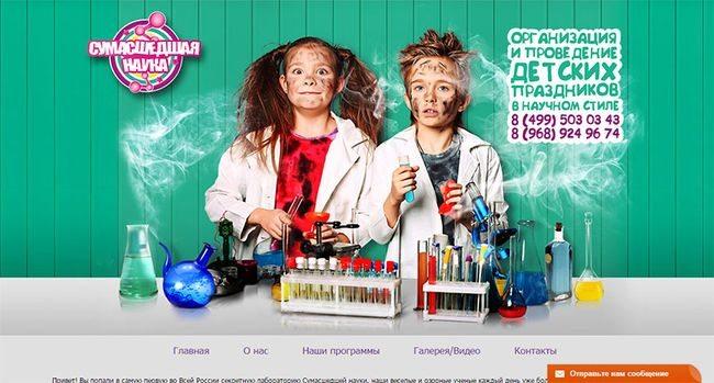 """Экспериментальная лаборатория """"Сумасшедшая наука"""""""