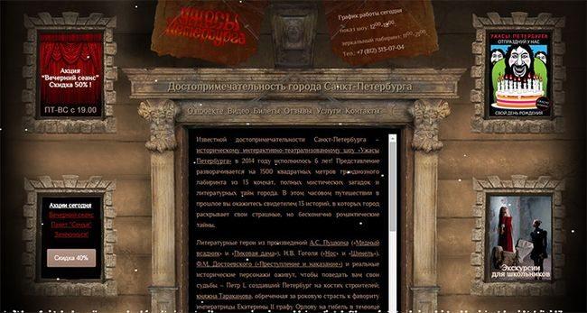 """Интерактивно-театрализованное шоу по историческим мотивам """"Ужасы Петербурга"""""""