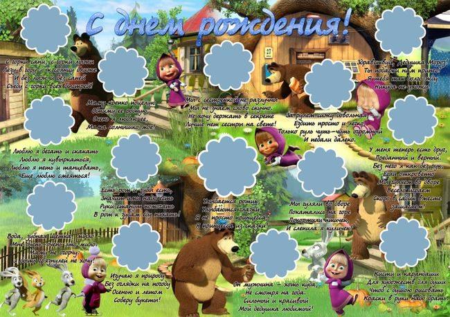 Плакат Маша и медведь