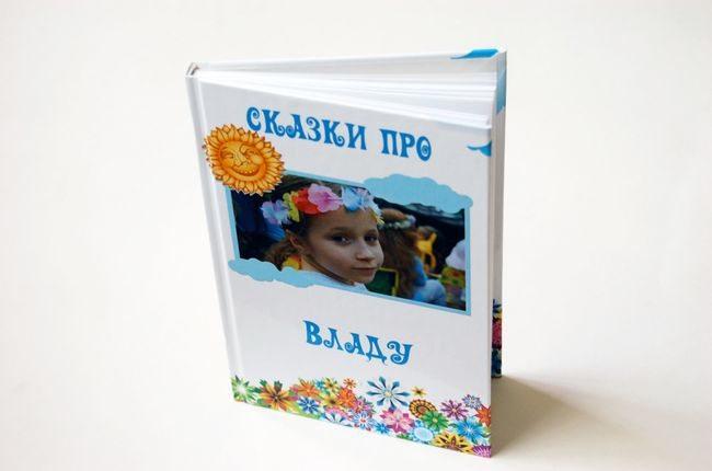 Книга Сказки про Владу