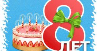 Восьмой день рождения у ребенка